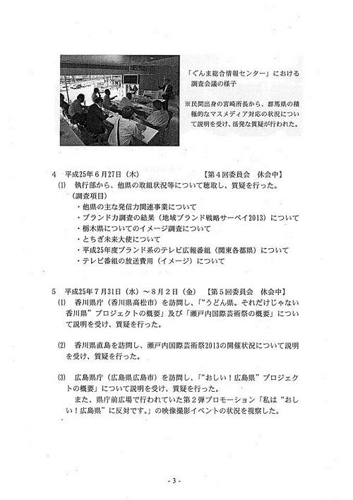 栃木県議会<県政経営委員会>開催 『決算審査』と『特定テーマ』⑥