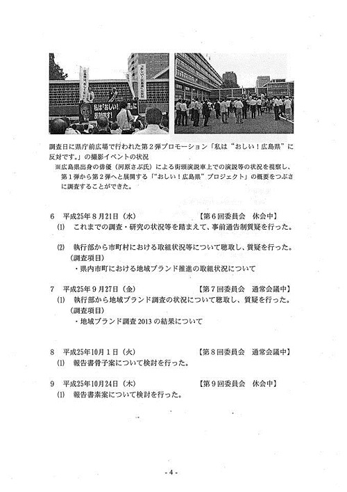 栃木県議会<県政経営委員会>開催 『決算審査』と『特定テーマ』⑦