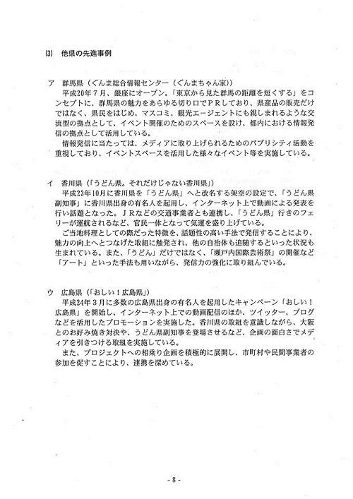 栃木県議会<県政経営委員会>開催 『決算審査』と『特定テーマ』⑪