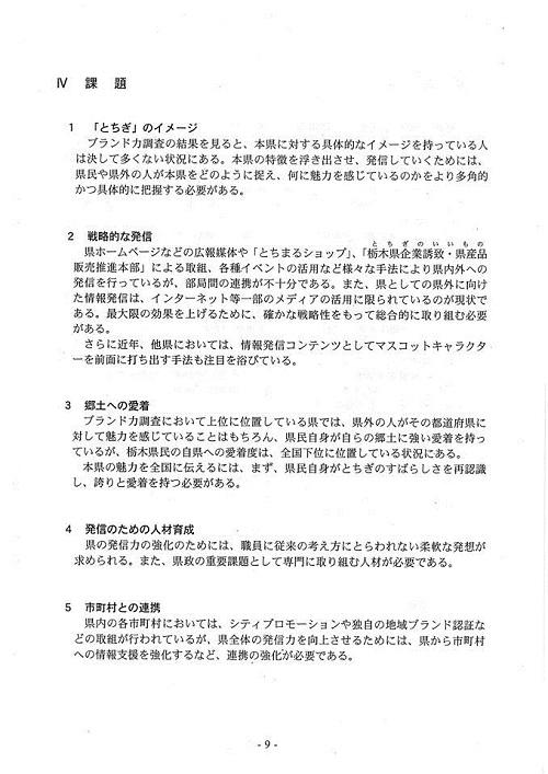 栃木県議会<県政経営委員会>開催 『決算審査』と『特定テーマ』⑫