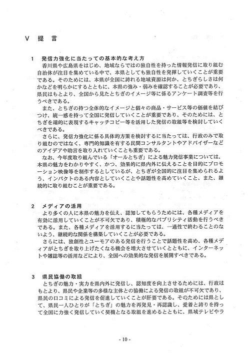 栃木県議会<県政経営委員会>開催 『決算審査』と『特定テーマ』⑬