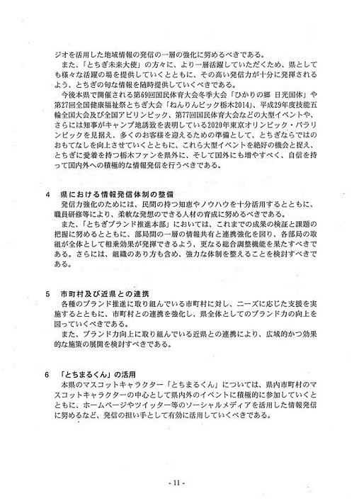 栃木県議会<県政経営委員会>開催 『決算審査』と『特定テーマ』⑭
