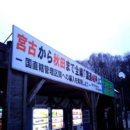 栃木県議会≪議会運営委員会≫調査活動!宮古市へ その1③