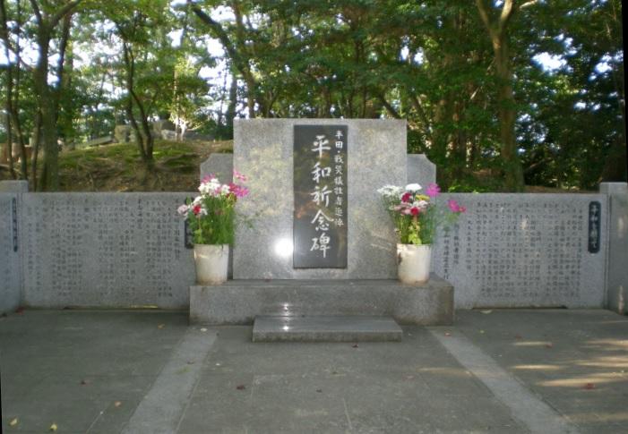 2014-9-28平和祈念碑