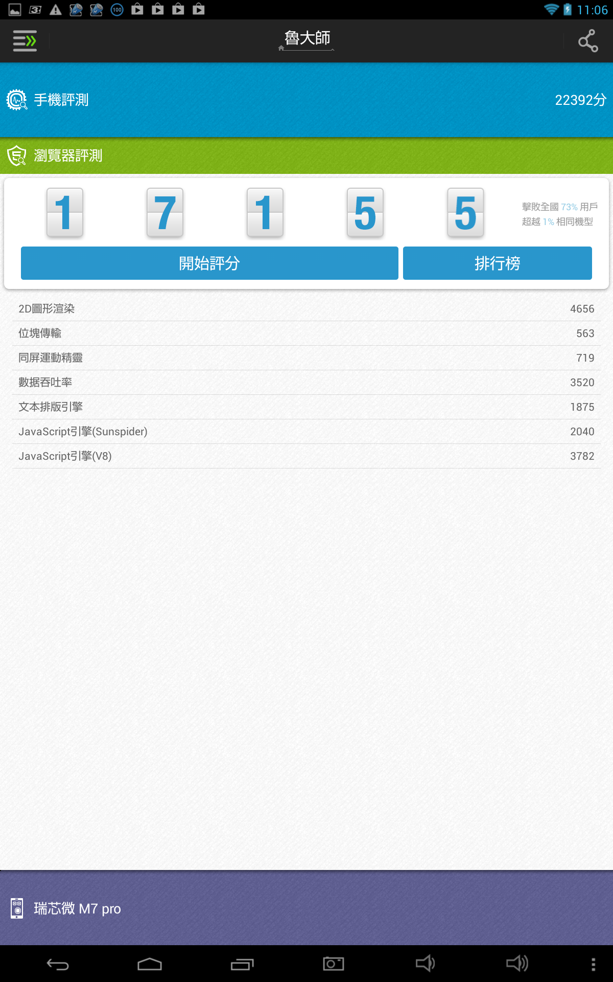 Screenshot_2013-08-07-11-06-07.png