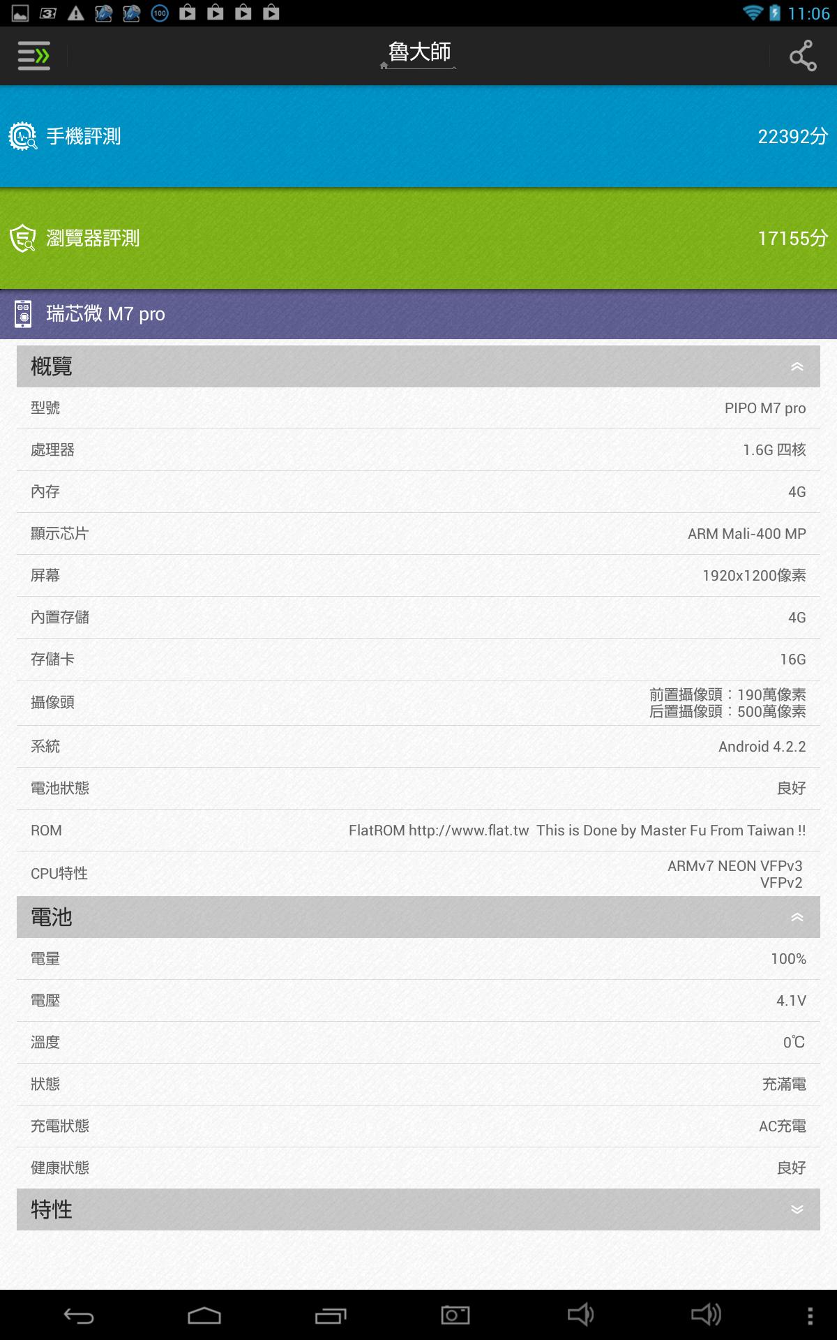 Screenshot_2013-08-07-11-06-40.png