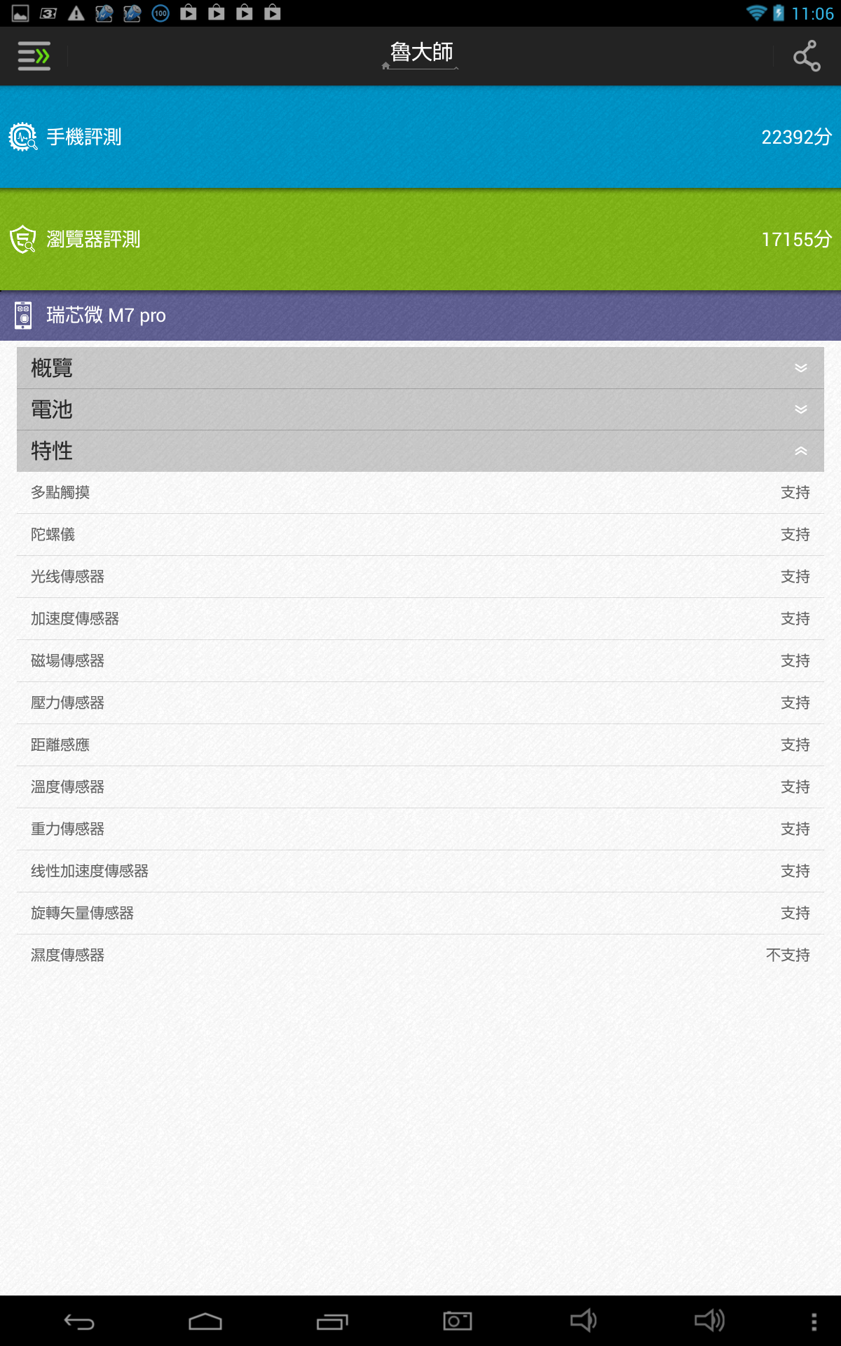Screenshot_2013-08-07-11-06-49.png
