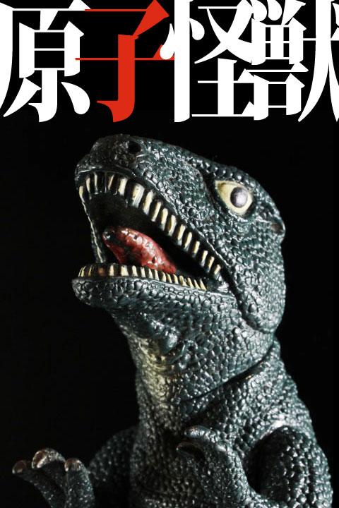バンダイ ゴジラシリーズ ゴロザウルス