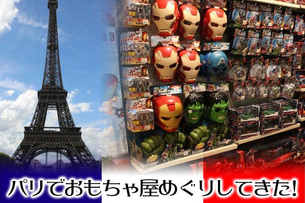 フランスのパリでおもちゃ屋をめぐってきた!
