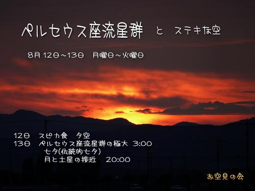 201308050150310d1.jpg