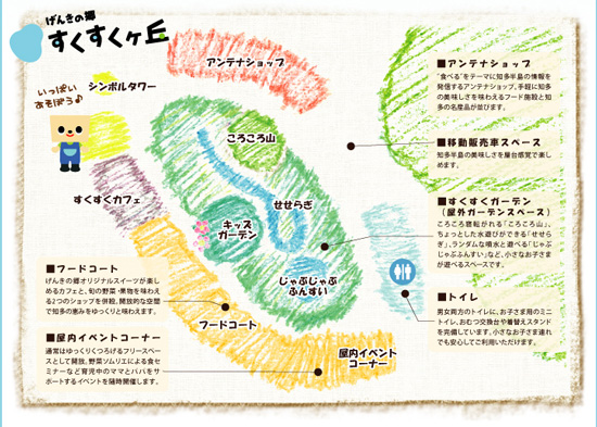sukusuku-img1_11.jpg