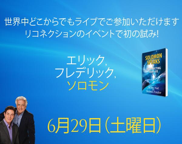 Solomon-Speaks-Streaming-Banner_JAPANESE.jpg
