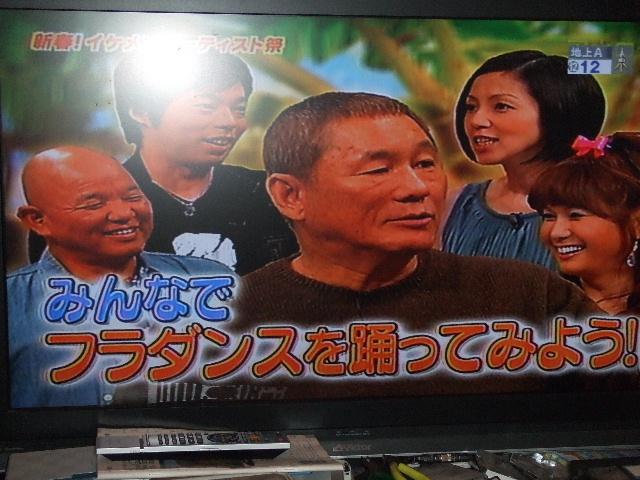 たけしの誰でもピカソ テレビ1568