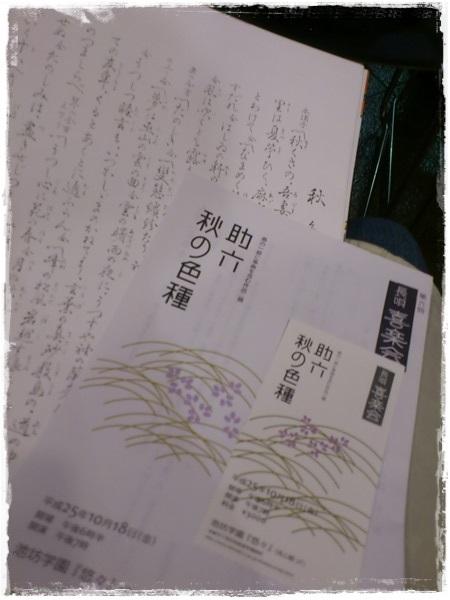 パワー連続の京都旅行2